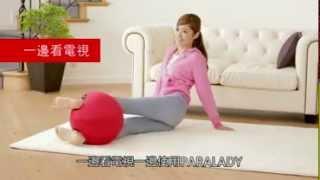 ❤媽咪愛mamilove❤日本MTG 官方影片 PARALADY 美腰腹部健身球
