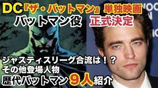 バットマン役者変更。ロバートパティンソンが『ザバットマン』に主演で登場。ヴィランは?歴代バットマンをまとめてみた。