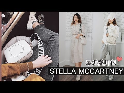 最近超愛用的包款 Stella Mccartney斜背包 評測實背    Celine C琳