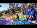 声を掛けられたファンカスト・ミネザキさん 2019.01 ディズニーシー TDS Fun Custodial MINEZAKI Tokyo Disney Sea