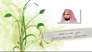 سلامً عليكم بما صبرتم  : الشيخ نايف سعد الفيصل