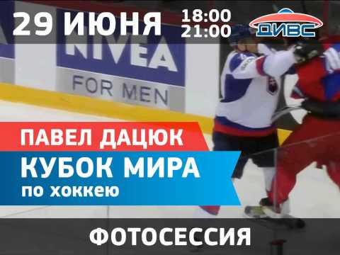Кубок мира по хоккею в Екатеринбурге