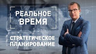 Экономика России: стратегическое планирование [Реальное время]