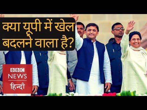 Mayawati and Akhilesh Yadav announces SP-BSP alliance in Uttar Pradesh (BBC Hindi)