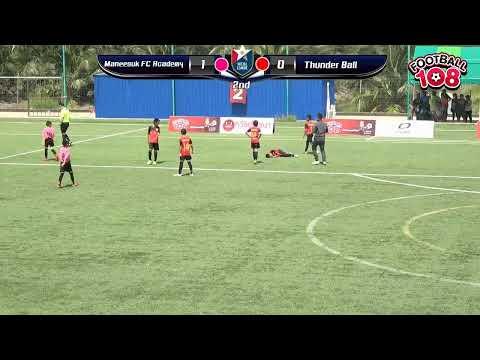 ฟุตบอล 108 CHAMPIONSHIP 2020รุ่น 11 ปี รอบ 16 ทีมManeesuk FC Academy VS Thunder Ball