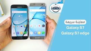 معاينة سريعة جالكسي إس ٧ و إس ٧ إدج - Galaxy S7 & edge Review