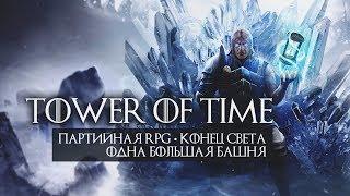 Tower Of Time HARD — 25 — На пути к реактору