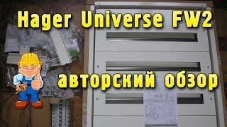 Электрический щит Hager Universe FW2 - авторский обзор