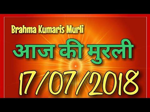 Aaj Ki Murli 17/07/2018||Murli Of 17th July 2018||BK HINDI MURLI||TODAY MURLI || TODAY HINDI MURLI||