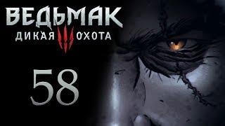 Ведьмак 3 прохождение игры на русском - Вылитый ведьмак, Гвинт [#58]