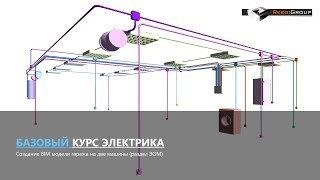 Видео курс по электрике в Autodesk Revit   от РиджиГрупп