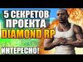 5 СЕКРЕТОВ ПРОЕКТА DIAMOND RP - SAMP