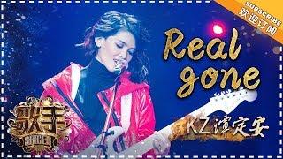 KZ谭定安《Real Gone》-个人精华《歌手2018》第8期 Singer 2018 【歌手官方频道】