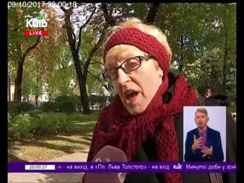 Телеканал Київ: 09.10.17 Київ Live 19.45
