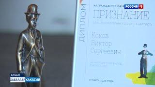Заслуженный артист России и Хакасии Виктор Коков получил награду фонда поддержки деятелей искусства