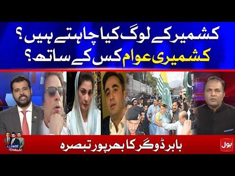 AJK Election 2021 - Who will win? - Babar Dogar Analysis