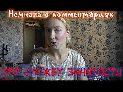 VLOG: Служба занятости. О комментариях и подписках)))