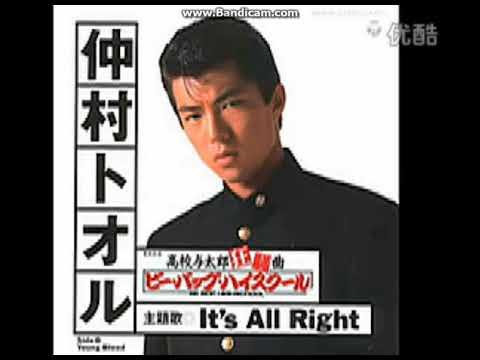 It's All Right/仲村トオル