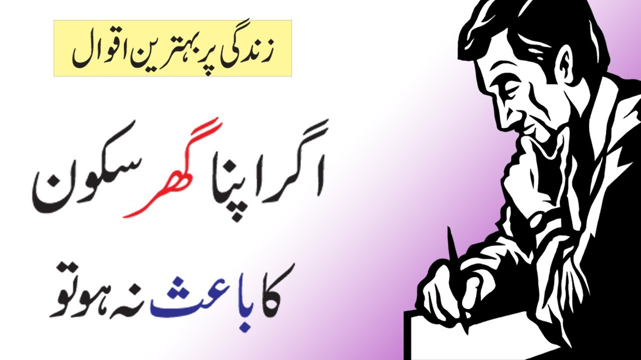 Best 30 Motivational Quotes About Life in Urdu | Aqwal e ...