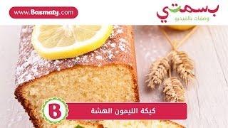 كيكة الليمون الهشة - Super Moist Lemon Cake