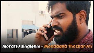Morattu singleum - Moodaana Thozharum | TempleMonkeysTV