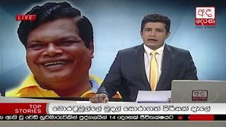 Ada Derana Prime Time News Bulletin 06.55 pm - 2018.08.21
