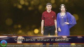 Сватанье Миши Алёны (г.Борисоглебск)