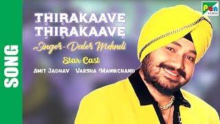 Thirakaave Thirakaave Song | Daler Mehndi | Amit Jadhav | Varsha Manikchand | Teenager | Pen Music