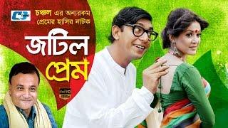 Jotil Prem | Bangla Natok | Chanchal Chowdhury | Urmila