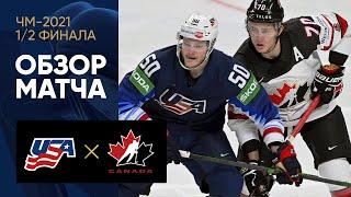 05 06 2021 США Канада Обзор матча 1 2 финала ЧМ 2021