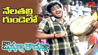Avunanna Kadanna Songs - Nelathalli Gundelo - Sada - Uday Kiran