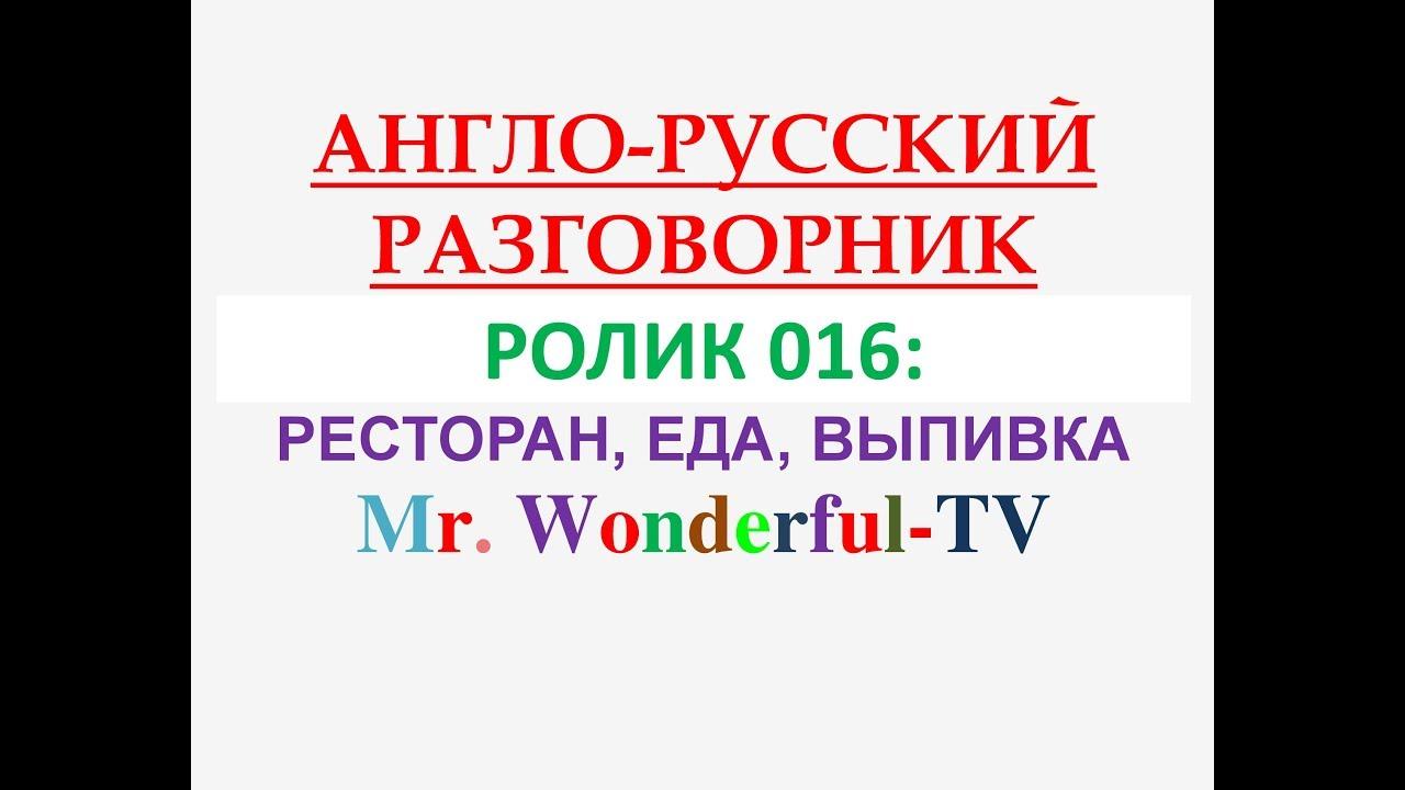 УЧИМ АНГЛИЙСКИЙ ЯЗЫК ПО РАЗГОВОРНИКУ, РОЛИК 016, РЕСТОРАН ...