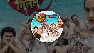 Premika Na Mila Hard Bass Toing Mix By Dj Ankit Babul