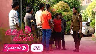 Sithin Siyawara | Episode 02 - (2018-04-17) | ITN Thumbnail