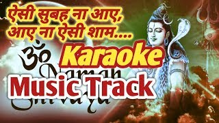 Aesi Subah Na Aaye Na Aaye aesi sham || Hindi Bhajan Karaoke || With Lyrics By Ram Adesh Kushwaha