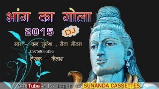 Shiv Bhajan ## PK Bhang Ka Gola ## New Kawar Bhajan 2015 ## Singer : Chandmukesh