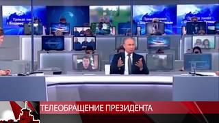 #мтквидео #Путин #телеобращение президента