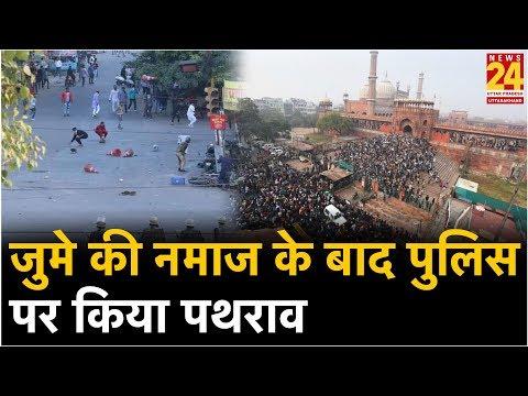 Hapur जुमे की नमाज के बाद प्रदर्शनकारियों ने पुलिस पर किया पथराव