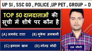 🌹10🌹Current Affairs का  Full Revision । UPSI GK SSC GD UPPET SSC MTS GROUP D GK New video