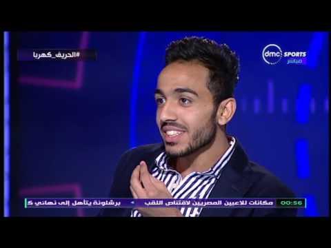 الحريف - كهربا ' مروان افضل مهاجم بمصر وافضل لاعب بمصر السعيد وافضل مدرب البدري '
