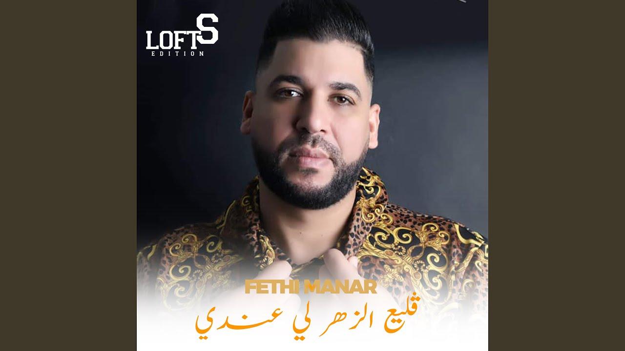 Download Glaa Ezhar Li Aandi