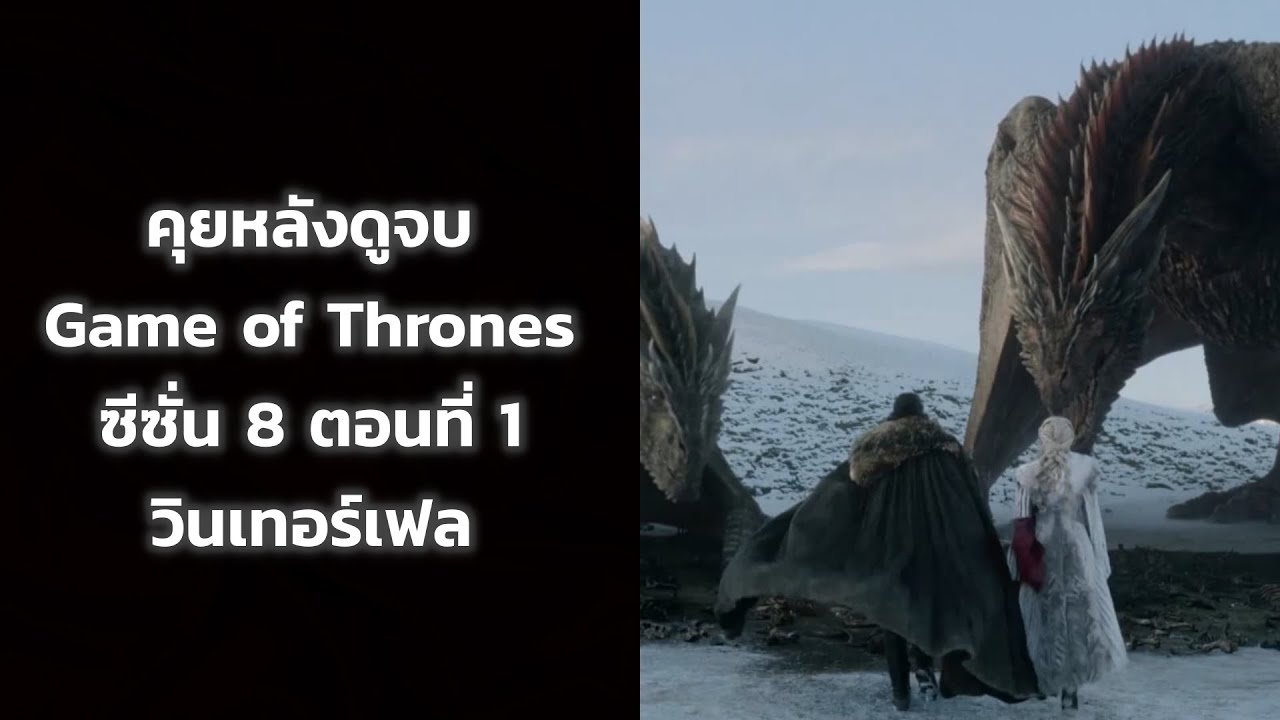คุยหลังดูจบ Game of Thrones ซีซั่น 8 ตอนที่ 1 วินเทอร์เฟล