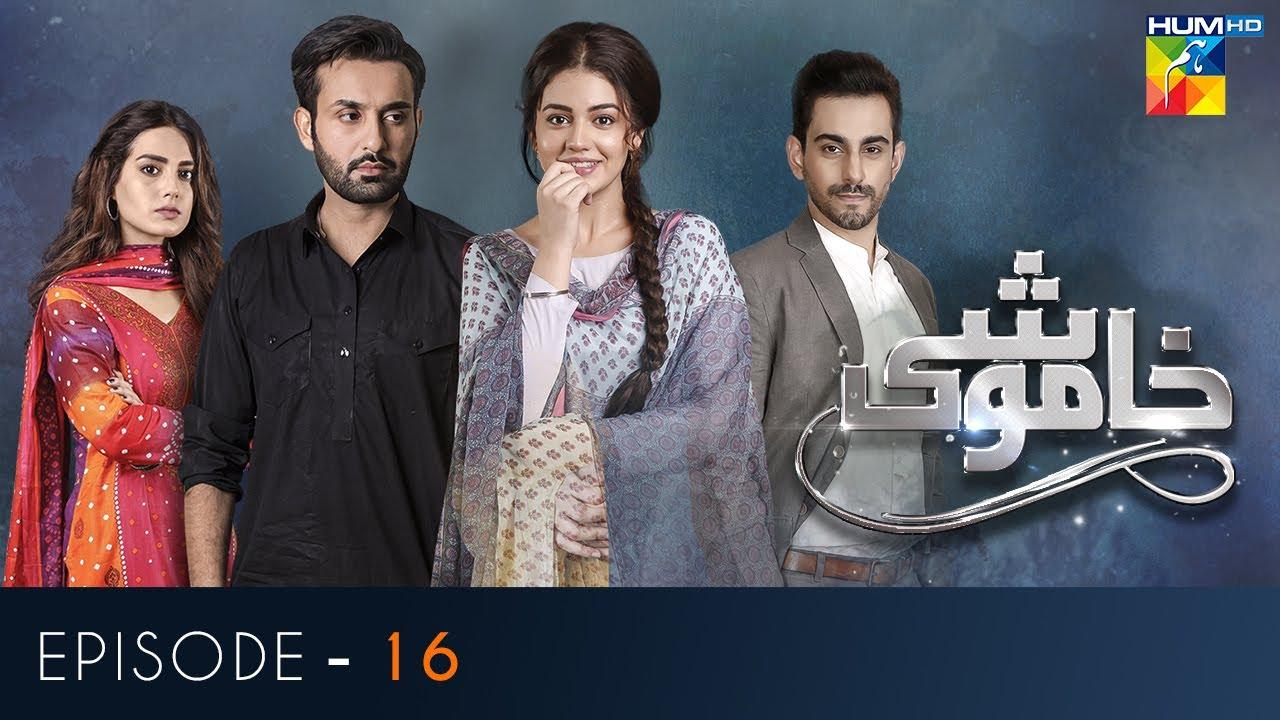 Khamoshi | Episode 16 | Zara Noor Abbas | Affan Waheed | Iqra Aziz | Bilal Khan | HUM TV Drama