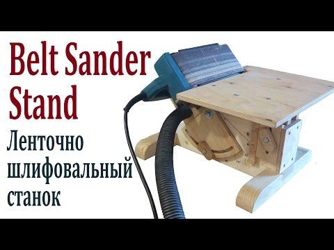 Шлифовальный станок с наклоном, из ленточной шлифмашины (Belt Sander Stand - Makita 9404)