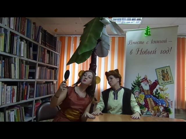 Изображение предпросмотра прочтения – «Центральная детская библиотека им А.А. Дешина» читает произведение «Зеркало и обезьяна» И.А.Крылова