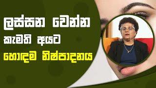 ලස්සන වෙන්න කැමති අයට හොඳම නිෂ්පාදනය | Piyum Vila | 19 - 10 - 2021 | SiyathaTV Thumbnail
