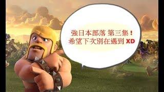 【Clash of clans】戰營系列~日本部落最終章 & 希望下次別再遇到 XD ~ 2018/04/21 部落 検索動画 3