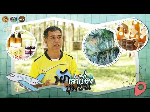 นักเล่าเรื่องชุมชน   สุชา วันศุกร์   หมู่บ้าน OTOP เพื่อการท่องเที่ยว