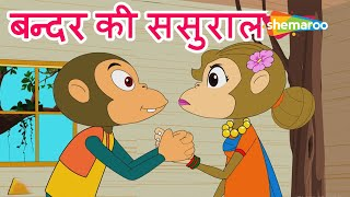 बन्दर की ससुराल Bandar Ki Sasural  | Hindi Rhymes for Children | HD