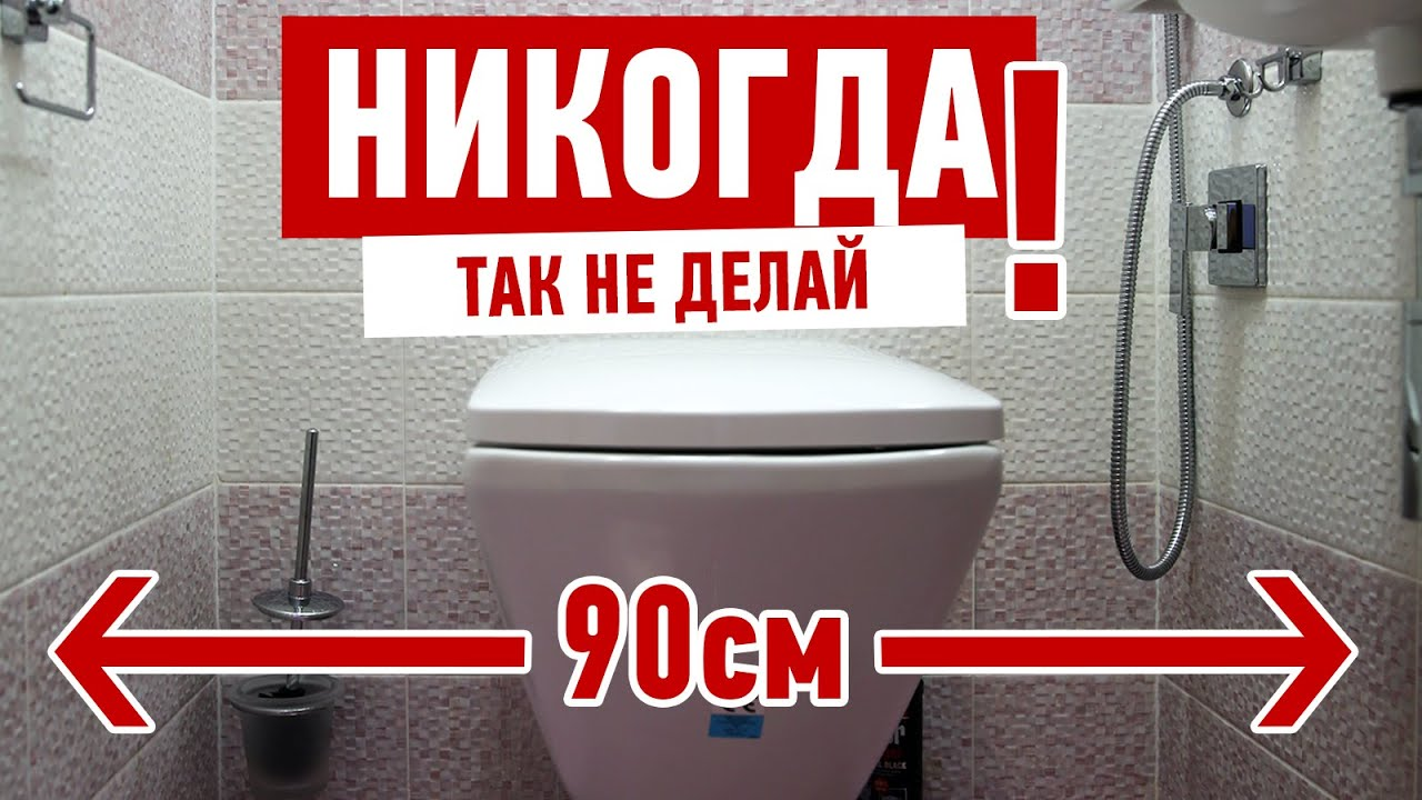Ремонт квартиры. Как нельзя делать туалет. Мастер класс.
